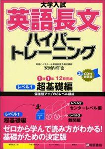 英語長文ハイパートレーニング(1)
