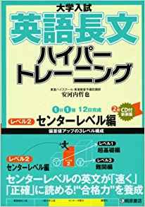 英語長文ハイパートレーニング(2)