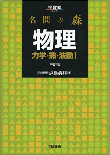 名問の森 物理 力学・熱・波動1 (河合塾シリーズ)