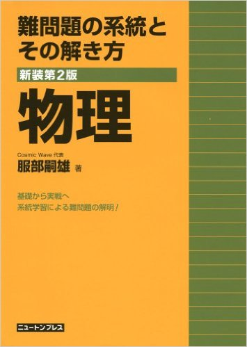 難問題の系統とその解き方物理