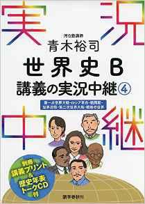 世界史B講義の実況中継:青木裕司著:語学春秋社