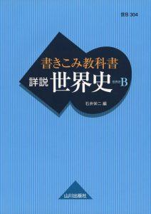書き込み教科書 詳説世界史B:山川出版社