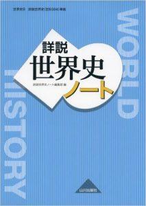 詳説世界史Bノート:山川出版社