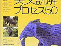 ポレポレ英文読解プロセス50 評価 使い方