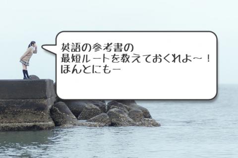 早稲田大卒、提案するレベル別合格最短ルート英語編(基礎から早慶レベルまで)
