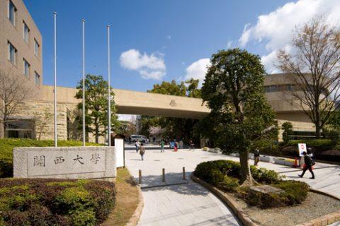 関西大学 傾向と対策 第1弾 英語
