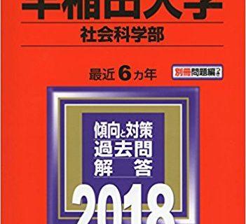 早稲田大学 社会科学部合格 私が合格までに使った参考書 (英語)