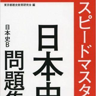 30日完成スピードマスター日本文化史問題集―日本史B