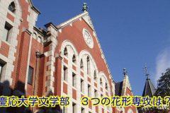慶應義塾大学文学部・花形の専攻3つ