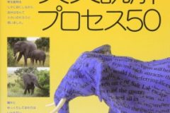 ポレポレ英文読解プロセス50の勉強法とトリセツ