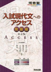 入試現代文へのアクセス(発展編)