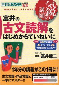 富井の古文読解をはじめからていねいに