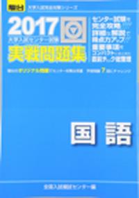 大学入試センター試験実戦問題集英語(筆記)