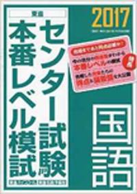 017 センター試験本番レベル模試 国語