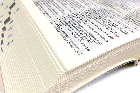 国語の勉強方法