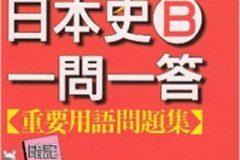 よく出る日本史B 一問一答(山川)の使い方と勉強法