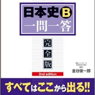 日本史B 一問一答(東進ブックス)の使い方と勉強法