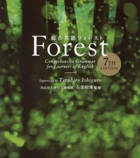 英文法 Forest(フォレスト)の勉強法とトリセツ