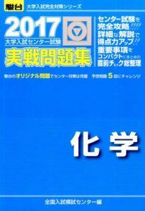 駿台 大学入試センター試験実践問題集 化学