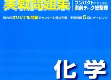駿台 大学入試センター試験実践問題集 化学のトリセツと勉強法