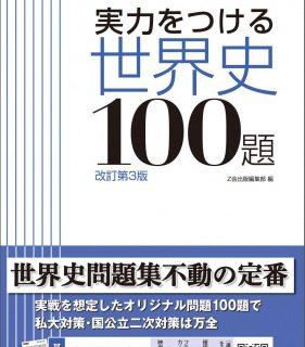 実力をつける世界史100題の使い方と勉強法
