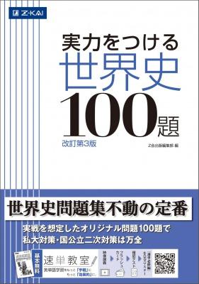 実力 を つける 世界 史 100 題