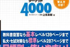 世界史B一問一答 ターゲット4000のトリセツと勉強法