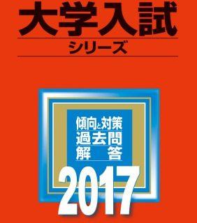 大学入試シリーズ(赤本)のトリセツと勉強法