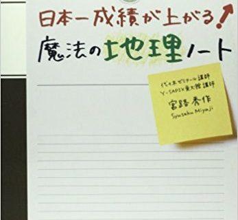 カリスマ講師の日本一成績が上がる!魔法の地理ノート