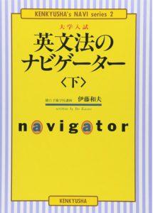 英文法のナビゲーター