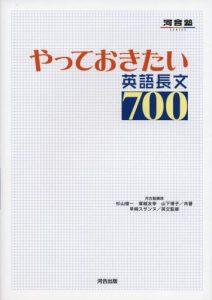 やっておきた英語長文700、1000