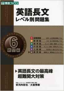 レベル別英文法6