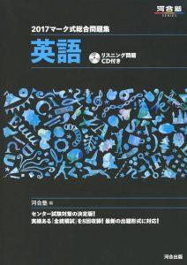 マーク式総合問題集英語2017(河合塾シリーズ)