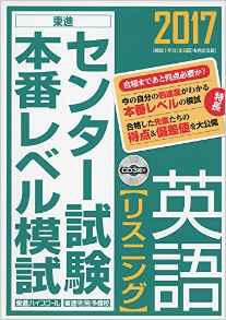 2017 センター試験本番レベル模試 英語 【リスニング】