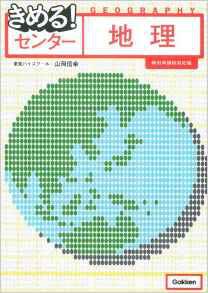 きめる!センター地理:山岡信幸著:Gakken