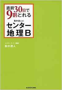 直前30日で9割とれる鈴木達人のセンター地理B:鈴木達人著:KADOKAWA