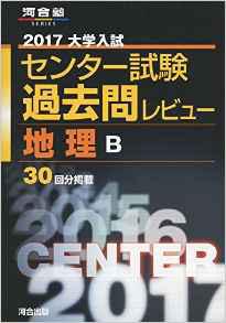 センター試験過去問レビュー 地理B:河合出版