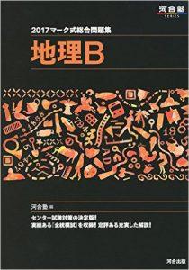 マーク式総合問題集 地理B:河合出版