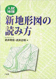 新地形図の読み方:武井昭信・武井正明著:三省堂