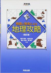 地図と地名による地理攻略 四訂版:権田雅幸・佐藤裕治・藤山佳貴・堀顕子共著:河合出版