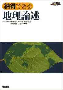 納得できる地理論述:伊藤彰芳・坂本勉・佐藤裕治・中野泰男・仁科淳司共著:河合出版
