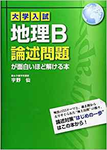 地理B論述問題が面白いほど解ける本:宇野仙著:中経出版
