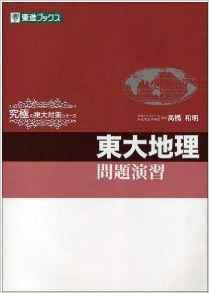 東大地理問題演習:高橋和明著:東進ブックス