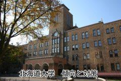 北海道大学 2016年