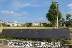名古屋大学 2016年
