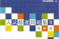 漢文 入試精選問題集の使い方と勉強法