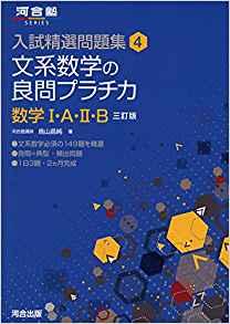 文系数学の良問プラチカの難易度、使い方、勉強法について