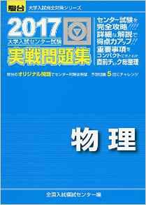 大学入試センター試験実戦問題集物理