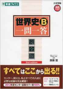 世界史B一問一答 完全版:斎藤整著:東進ブックス