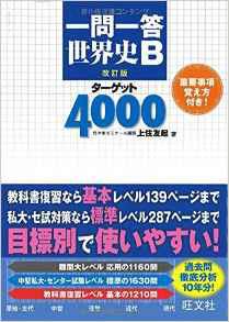 世界史B一問一答 ターゲット4000 改訂版:上住友起著:旺文社